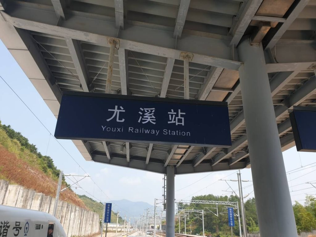 Ankunft am Bahnhof der Stadt unseres Bambus Lieferanten